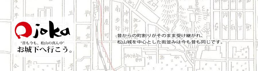 お城下松山〔愛媛・松山のお城下を中心にもっと元気で魅力的な街にする為に活動している一般社団法人です。〕